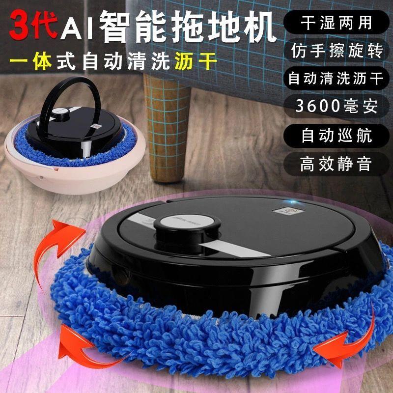 สิ่งประดิษฐ์ถูพื้นอัจฉริยะ✙♕[ซักมือฟรีเปียกและแห้ง] หุ่นยนต์ถูพื้นอัตโนมัติป้องกันมืออัจฉริยะ เช็ดและ หุ่นยนต์ชาร์จ