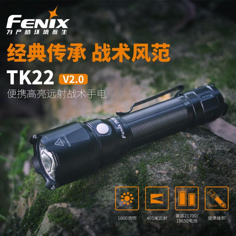 ❄ィFENIX Phoenix TK22 V2.0 ไฟฉายกันน้ำความสว่างสูงแบบพกพากลางแจ้งระยะไกลที่แข็งแกร่ง