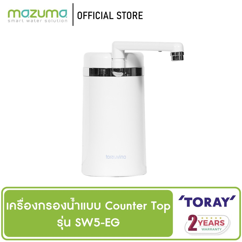 Mazuma เคร... mazuma torayvino sw5-eg - รีวิว MAZUMA TORAYVINO SW5-EG เครื่องกรองน้ำขนาดเล็ก ติดตั้งเองได้
