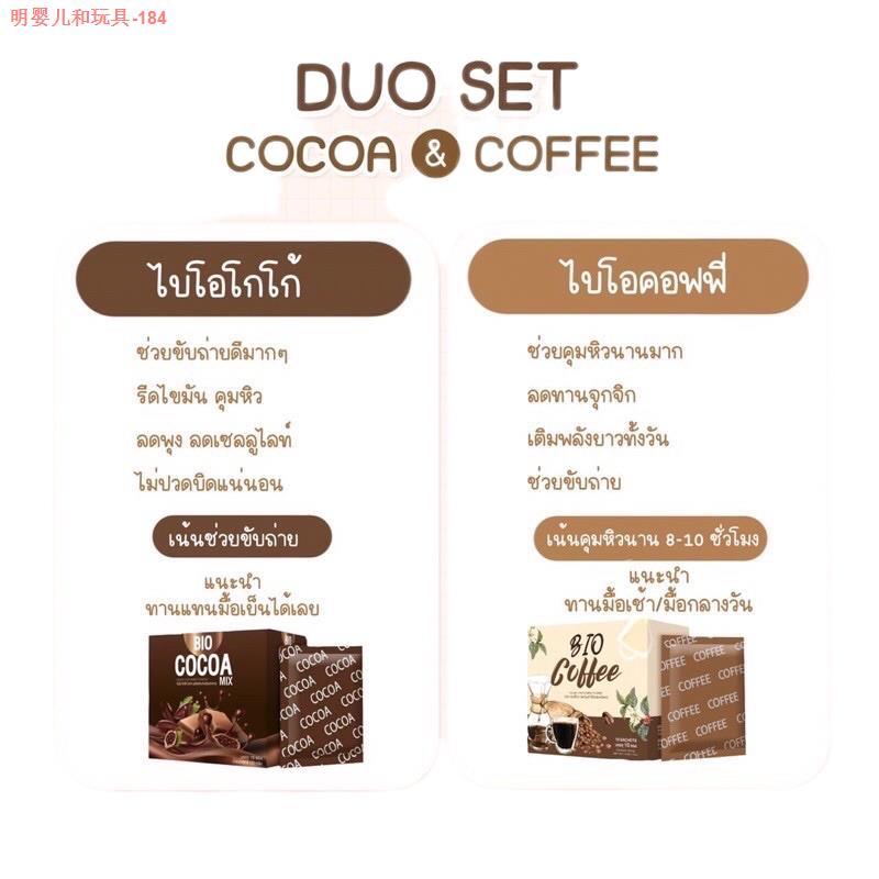 ◄แท้💯% BIO Cocoa Bio coffee Bio tea malt Bio Matcha <2 แถม 1> ไบโอโกโก้ Bio Cocoa ไบโอ โกโก้มิกซ์ ไบโอคอฟฟี่ ไบโอชามอล