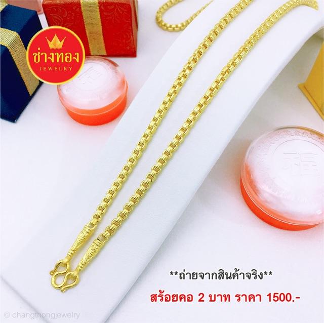 สร้อยคอทอง2 บาท ทองคุณภาพ ทองชุบ ทองหุ้ม ทองปลอม ทองไมครอน ทองโคลนนิ่ง เศษทอง ราคาถูกราคาส่ง ร้านช่างทอง