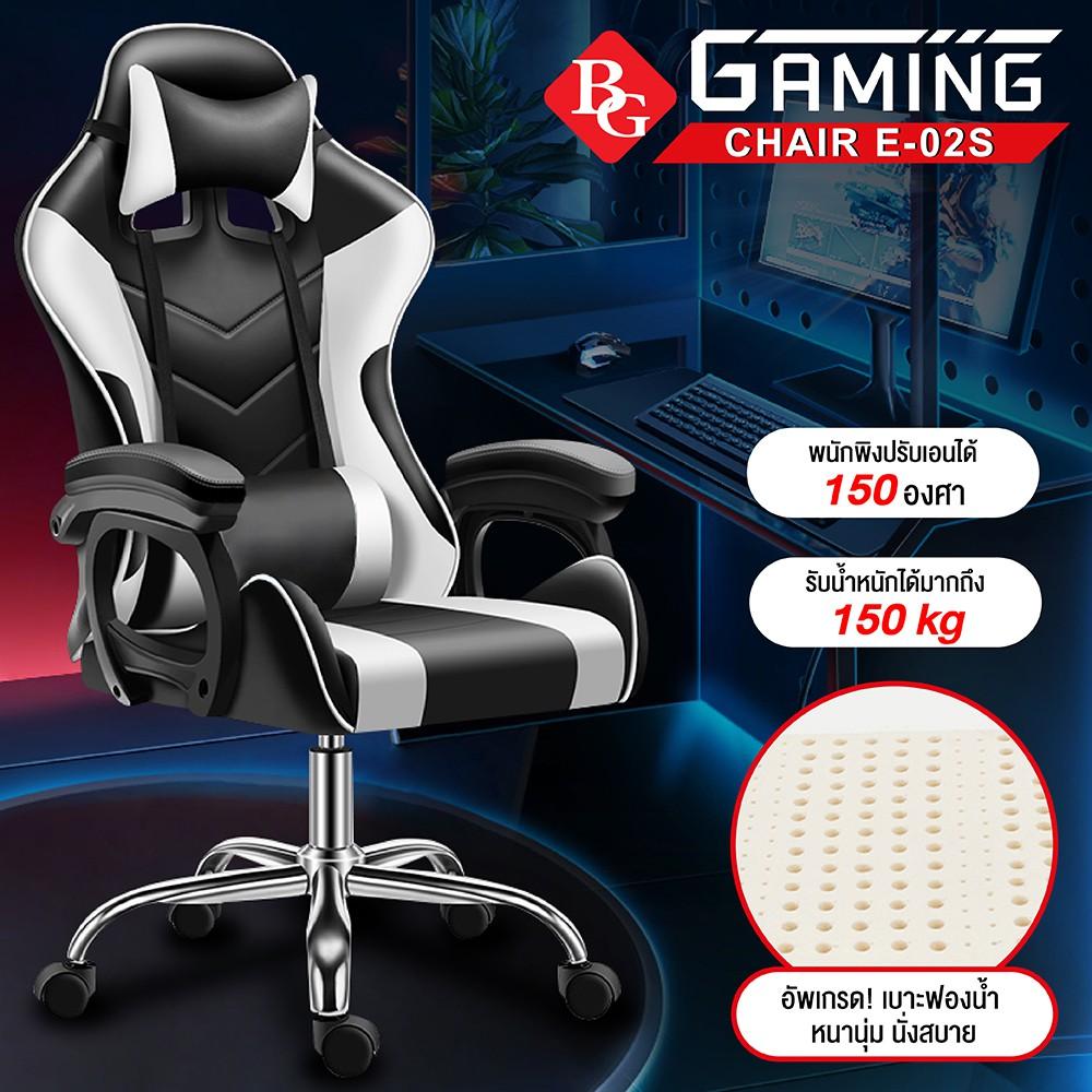 เก้าอี้เล่นเกม เก้าอี้เกมมิ่ง เก้าอี้คอเกม Raching Gaming Chair รุ่น E-02S
