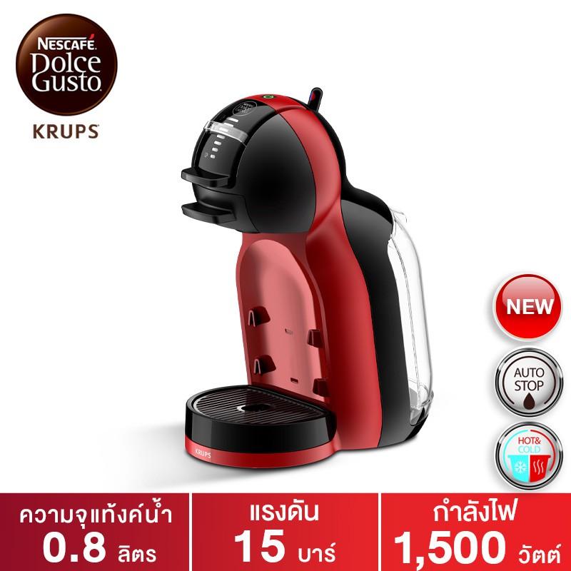 Krups Nescafe Dolce Gusto (NDG) เครื่องชงกาแฟชนิดแคปซูล สีดำแดง รุ่น MINI ME KP120H66
