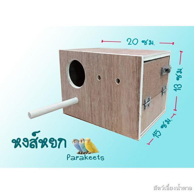 Thai spot🔮นกหงส์หยก บ้านนก กล่องเพาะเลี้ยง