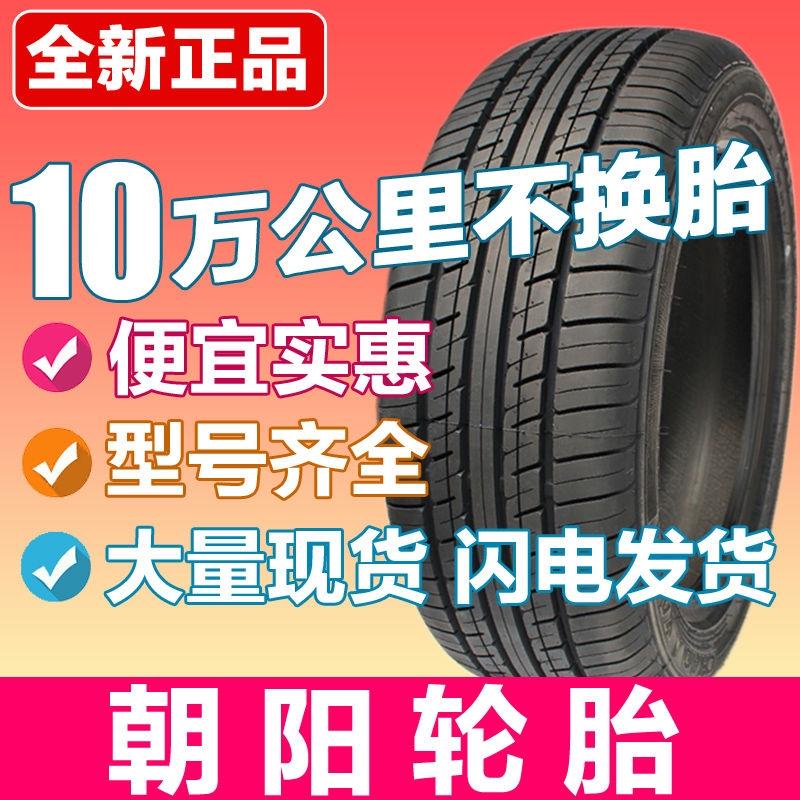 ยาง Chaoyang155 165 175 185 195 205/50/55/60/65/70R13R14R15R16-นิ้ว