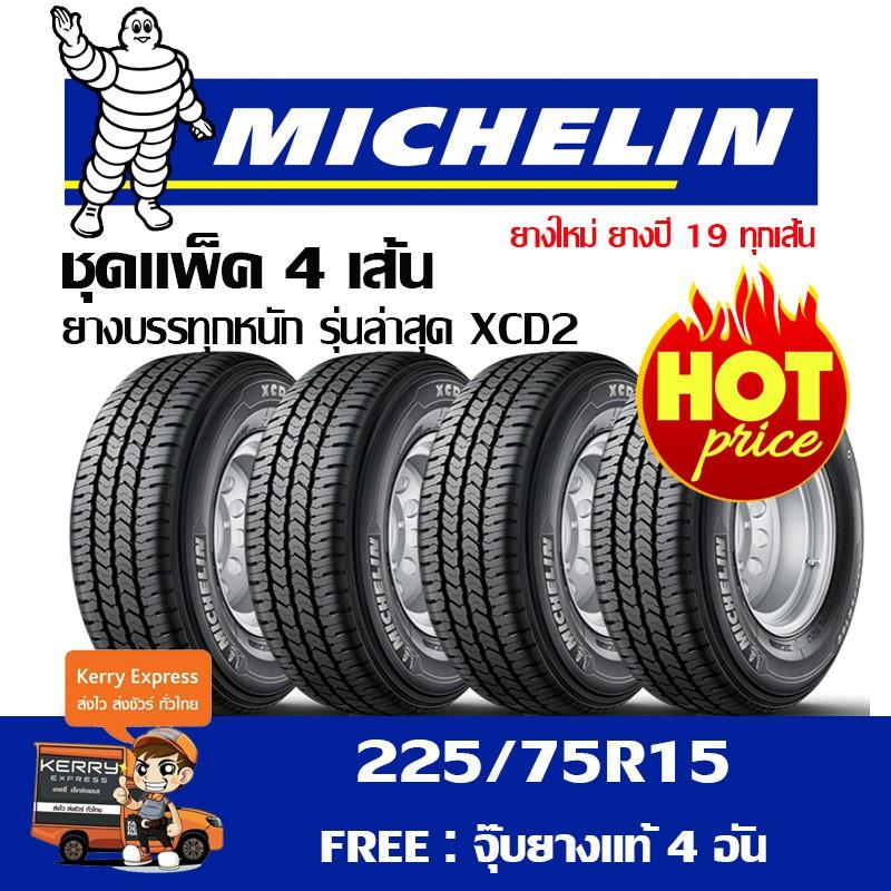 225/75R15 Michelin XCD2 ชุดยาง (ฟรีจุ๊บยางแท้แกนทองเหลือง)