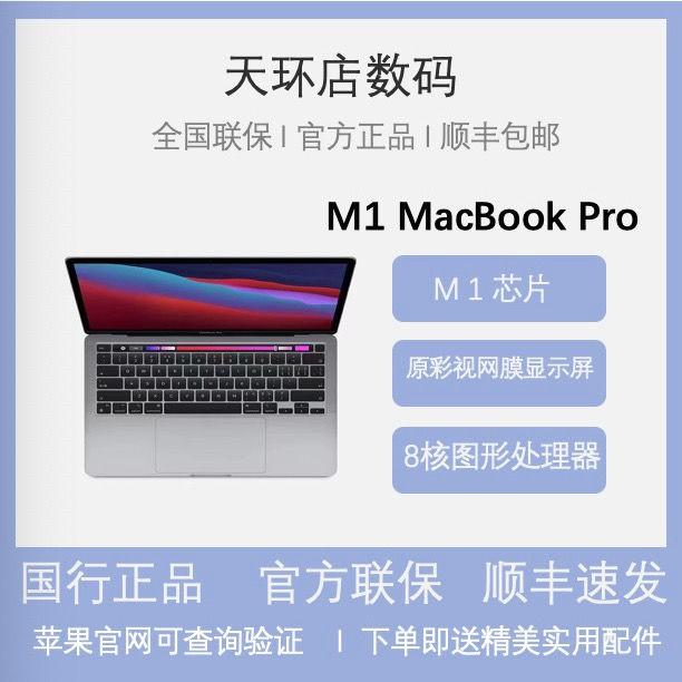 ❉✥☢ชิป m1 รุ่นใหม่ปี 2020 คอมพิวเตอร์โน้ตบุ๊ก Apple MacBook Pro 13.3 นิ้ว ส่วนลดการศึกษา