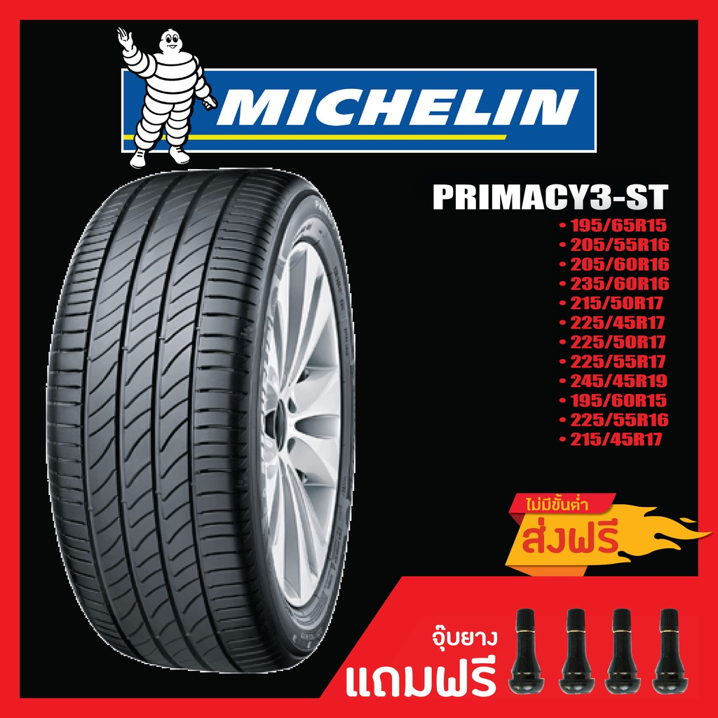 Michelin PRIMACY3-ST •215/60R16•215/50R17•215/55R17•195/65R15•205/55R16•205/60R16•235/60R16•215/50R17 ยางใหม่ปี12