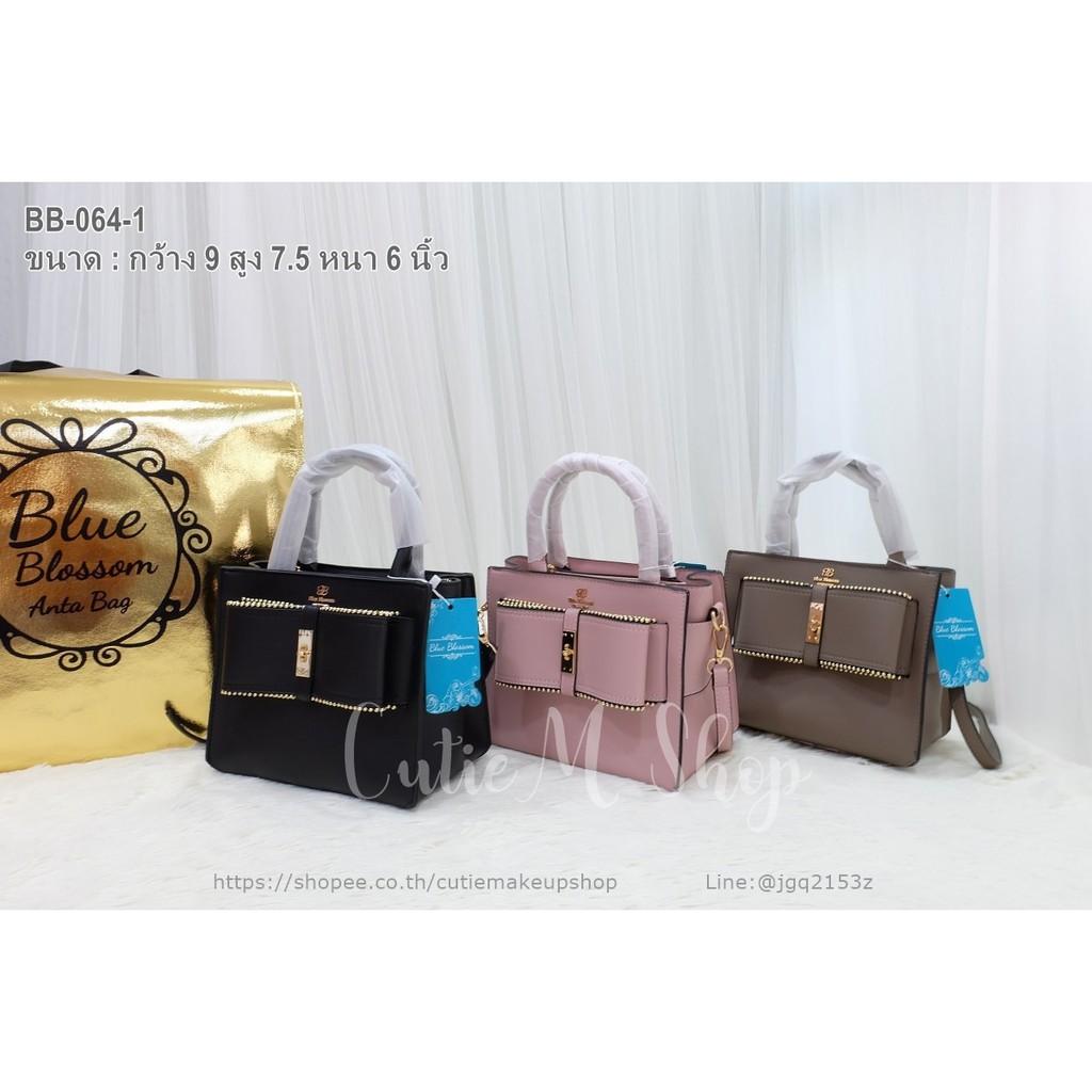 กระเป๋าสะพายLady Ribbon งานแบรนด์แท้ BlueBlossom พร้อมถุงผ้าแบรนด์สีทอง BB-064-1
