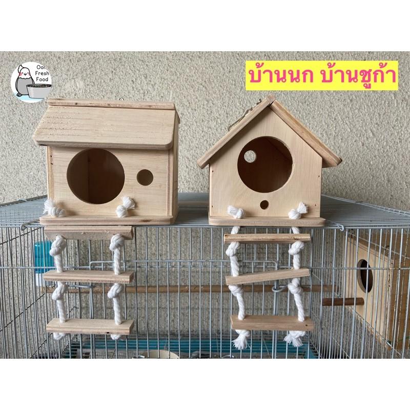 บ้านนก รังนก บ้านนกแก้ว แบบมีบันไดเชือก หลังคาเปิดได้ บ้านชูก้า รังเพาะนก กล่องนก