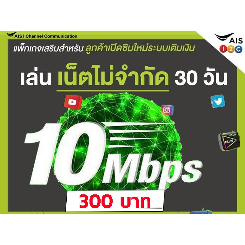 Sim ais ซิมเทพ ซิมเน็ตAIS ความเร็ว 10 Mbps ไม่ลดสปีด 30 วัน เติมเงิน 300 บาท  ซิมพร้อมใช้ ฟรีเดือนแรก