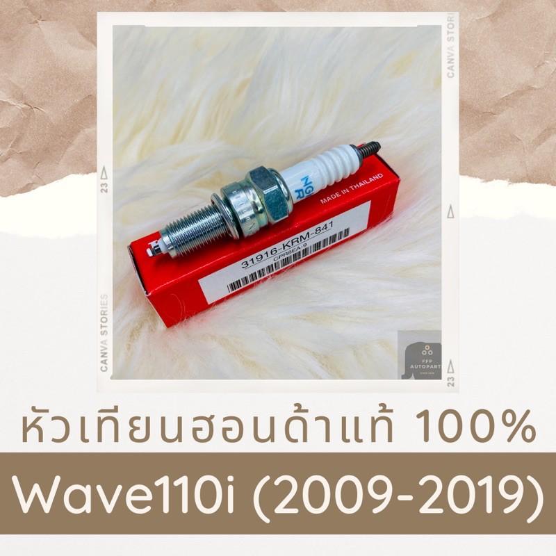 หัวเทียนแท้ศูนย์ฮอนด้า Wave110i (2009-2019) เวฟ110i อะไหล่แท้ 100%