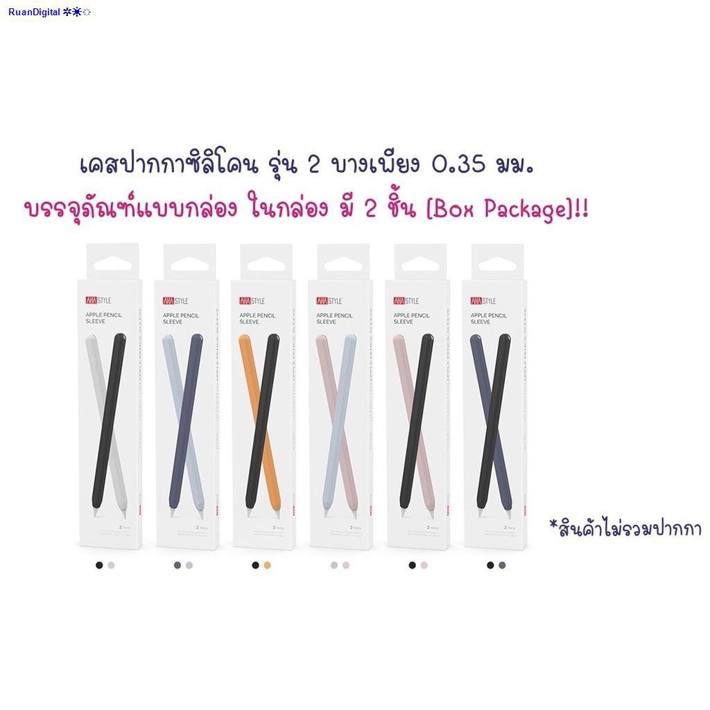 RuanDigital▣♚พร้อมส่ง🇹🇭ปลอกปากกา Applepencil Gen 2 รุ่นใหม่ บาง0.35 เคส ปากกา ซิลิโคน ปลอกปากกาซิลิโคน เคสปากกา Apple