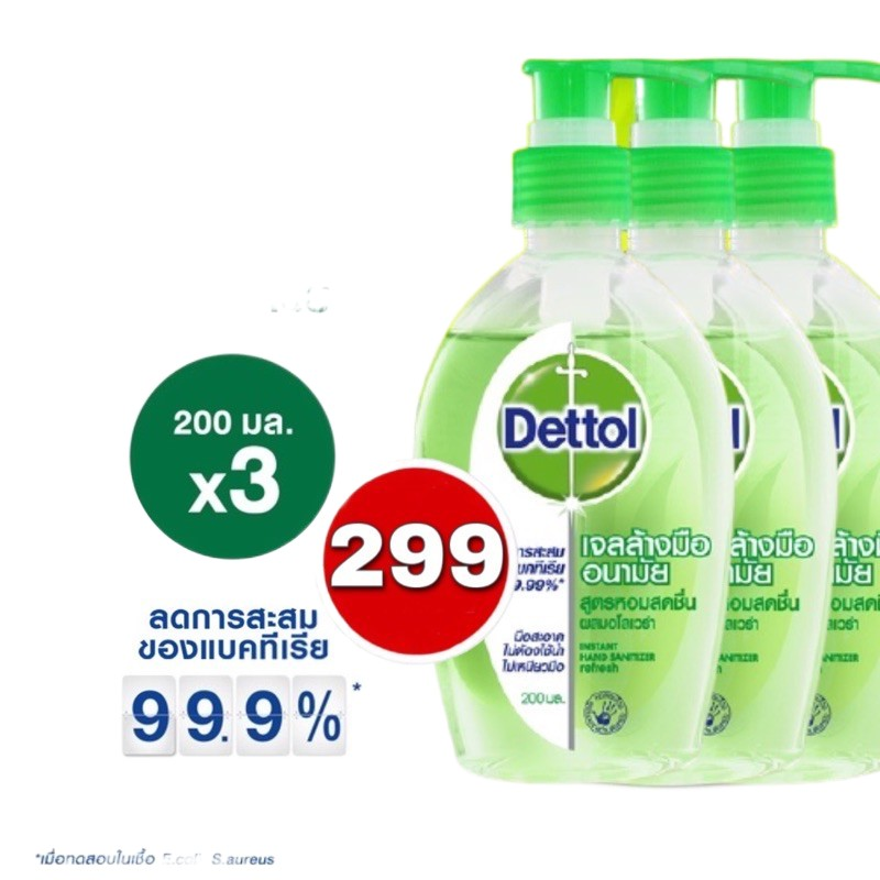 ☏▩♚[แพ็ค3ขวด]DETTOL® เจลล้างมืออนามัย สูตรหอมสดชื่นผสมอโลเวล่า 50 & 200ML.📣