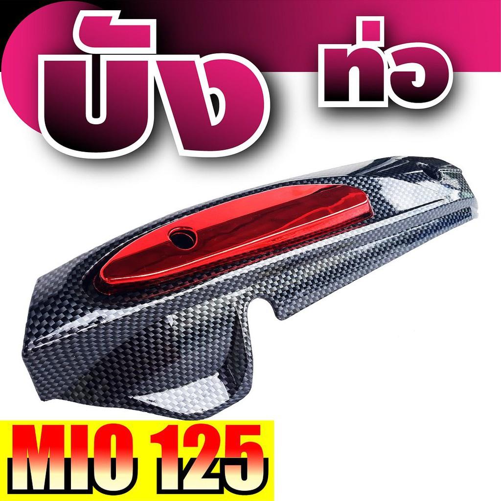 ครอบกันร้อนท่อ Yamaha mio125 บังท่อ สีเคฟล่า-แดง