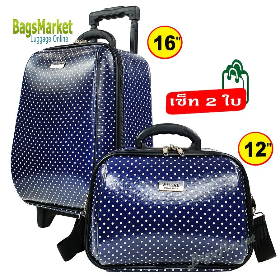 Wheal กระเป๋าเดินทาง 16/12 นิ้ว เซ็ทคู่ Code 369-25 BS-Dot Blue (ใบเล็กมีสายสะพาย)
