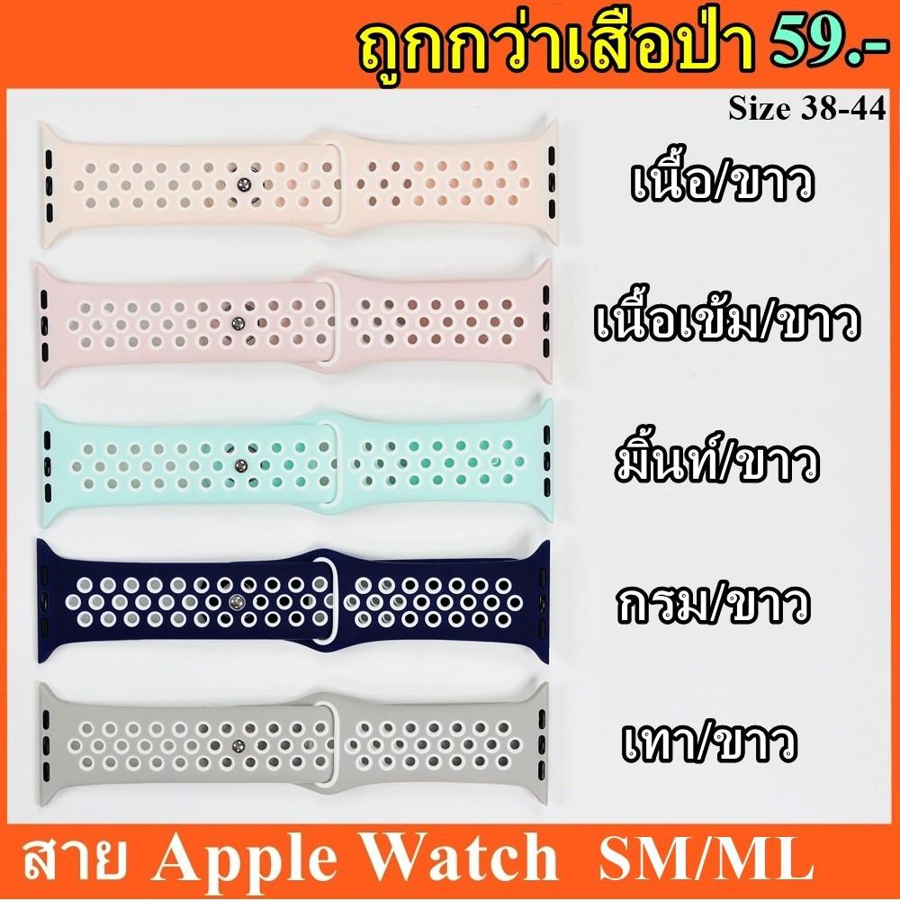 สาย applewatch แท้ สาย applewatch ❗️+ถูกกว่าเสือป่า+❗️ สาย Apple Watch Sport Edition มี29 สี