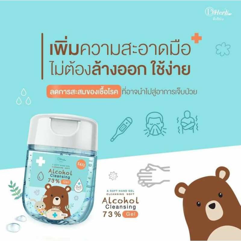 เจลหมี เจลล้างมือสำหรับเด็ก เจลล้างมือแห้ง ไม่ต้องล้างน้ำ กลิ่นหอม พกพาง่าย กระเป๋าไม่ตุง ราคาส่ง พร้อมส่ง