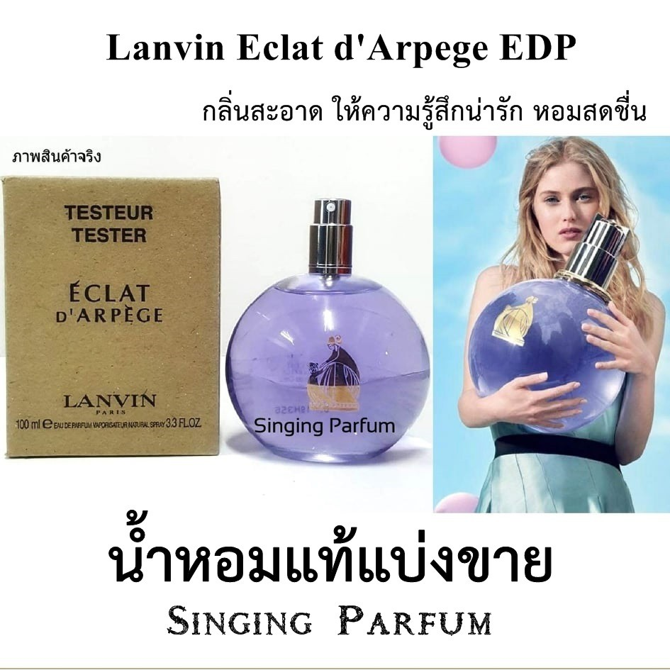 Lanvin Eclat d'Arpege EDP น้ำหอมแท้แบ่งขาย แท้ทุก