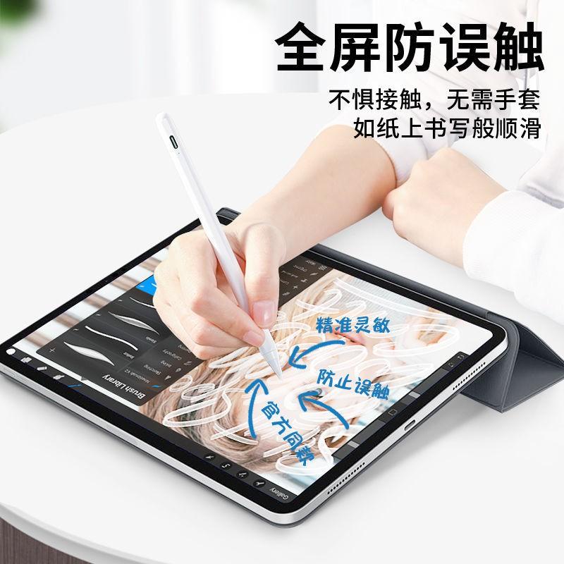Applepencil ปากกาหน้าจอสัมผัสรุ่นแรก Apple iPad แท็บเล็ตปากกา capacitive รุ่นที่สองสัมผัสโทรศัพท์มือถือบางหัวสากล 1