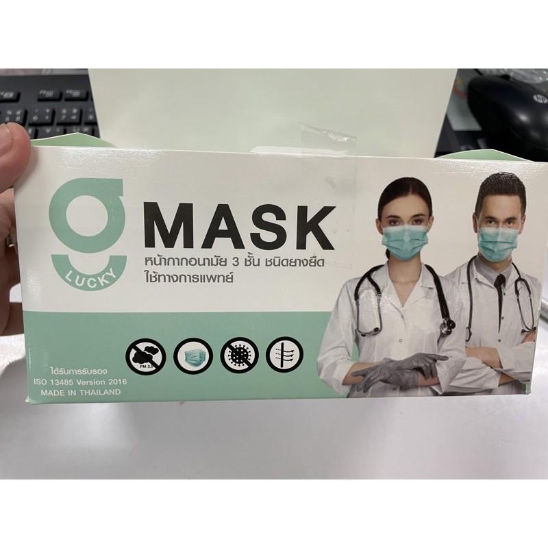 G lucky mask หน้ากากอนามัยทางการแพทย์ งานไทย ปั๊มทุกแผ่น รับประกันของแท้