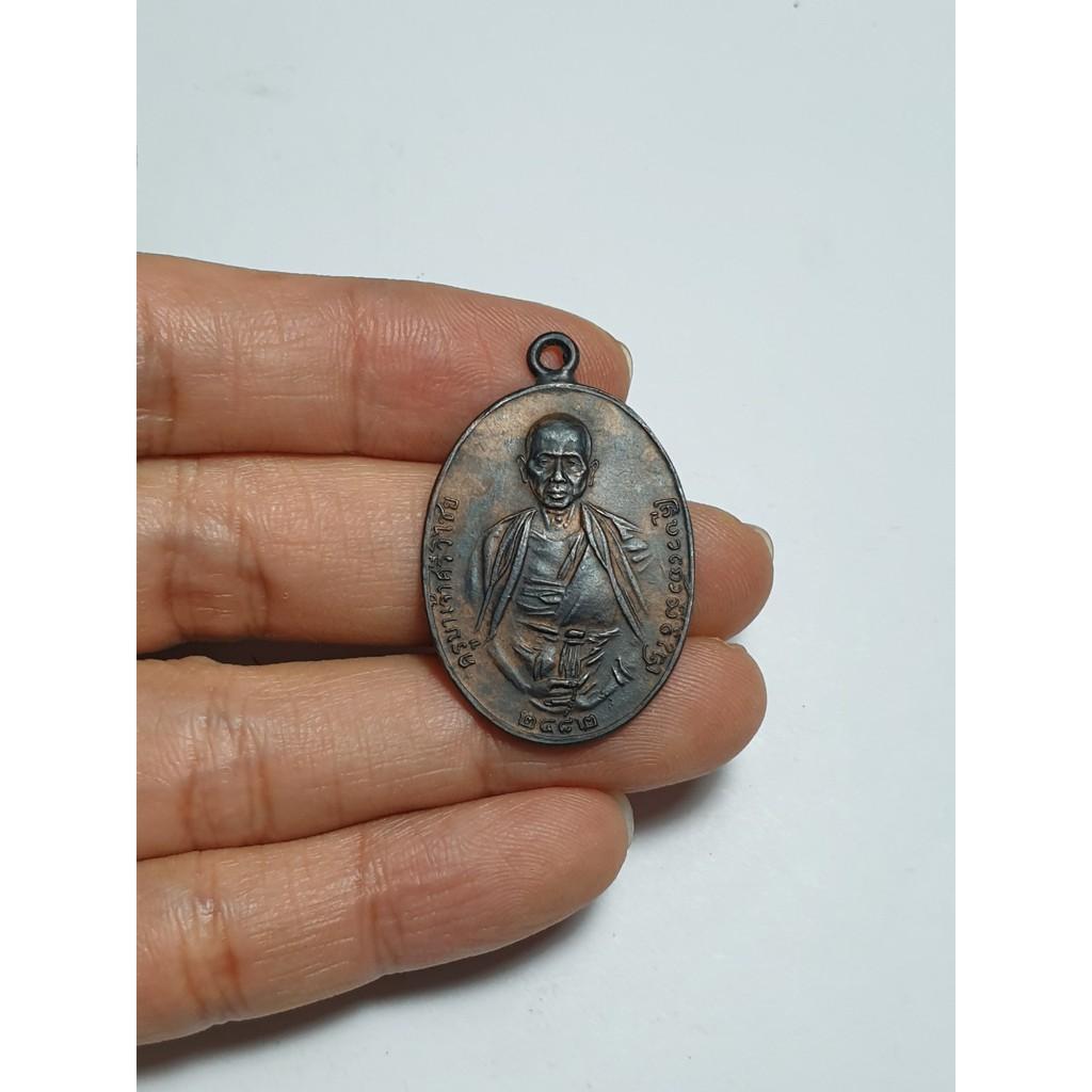 เหรียญครูบาศรีวิชัย ปี 2482
