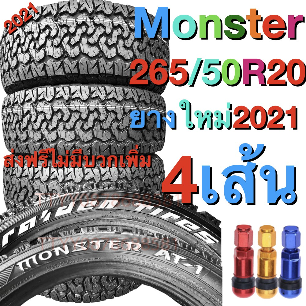 (ส่งฟรีไม่มีบวกเพิ่ม) 2021 ยางรถยนต์ขอบ20 (4เส้นใหม่2021) 265/50R20 มอนสเตอร์ AT ส่งด่วน ส่งฟรี เก็บเงินปลายทาง ทั่วไทย