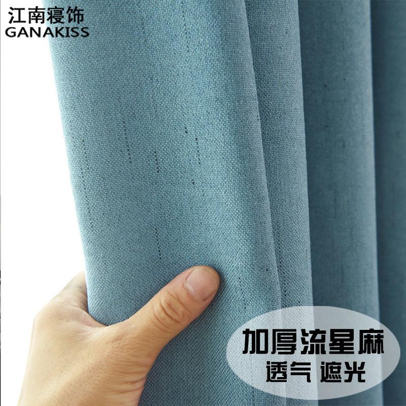 【Jiangnanนอนตกแต่ง】หนาผ้าฝ้ายผ้าลินินผ้าม่านผ้าสำเร็จรูปที่ทันสมัยนอร์ดิกห้องนอนห้องนั่งเล่นอ่าวหน้าต่างที่กำหนดเอง