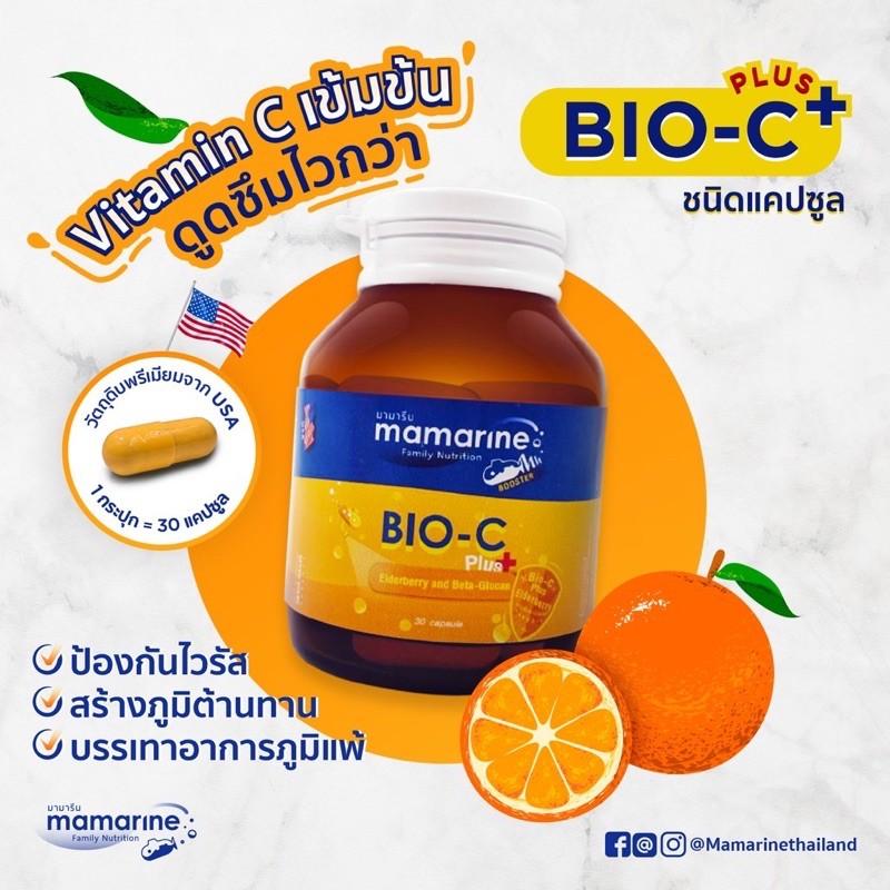 📌Mamarine Bio-C Plus Elderberry & Beta Glucan ชนิดแคปซูลสีส้ม สำหรับผู้ใหญ่