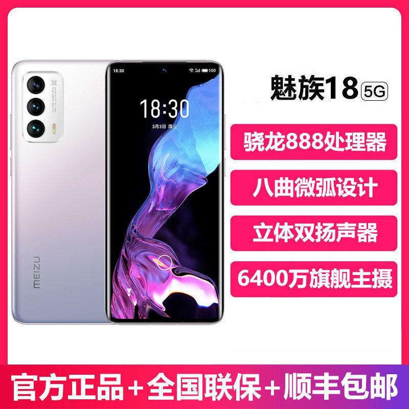 การส่งเสริมการขาย﹍▩▪Meizu Meizu 18 Snapdragon 888 ป้องกันการสั่นไหว 5G โทรศัพท์มือถือหน้าจอ 2K จอโค้งเกมกล้องสมาร์ทโฟน