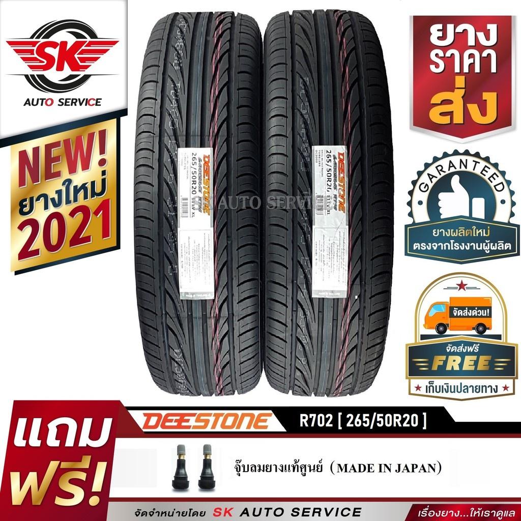 ❁✺○DEESTONE ยางรถยนต์ 265/50R20 (ขอบ20) CARRERAS R702 2 เส้น (ยางใหม่กริ๊ปปี 2021)