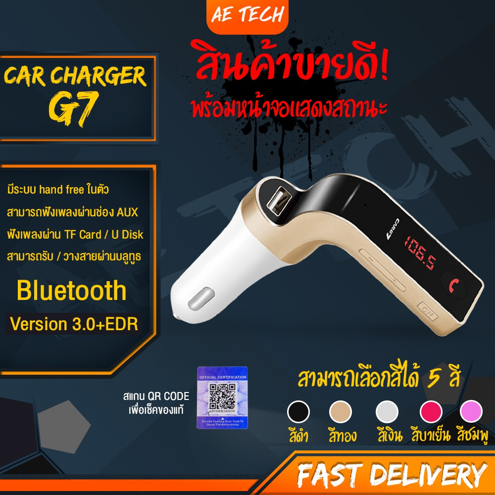 Car G7 ของแท้รับประกัน1ปี Bluetooth Fm Transmitter Mp3 Music Player Sd Usb Charger For Smart Phone.