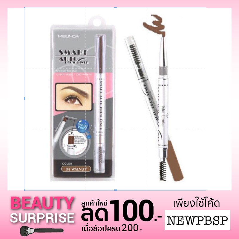 Mei Linda Smart Auto Brow Liner Water Proof ดินสอเขียนคิ้ว