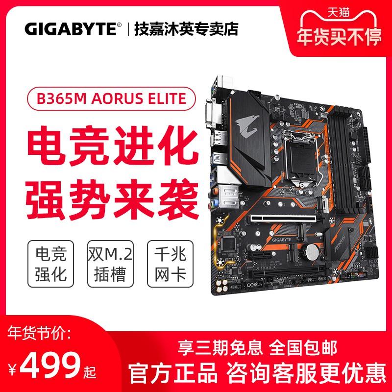 Gigabyte B365M AORUS Elite B365M-H eaglet สก์ท็อปคอมพิวเตอร์ E-Sports เกมเมนบอร์ด