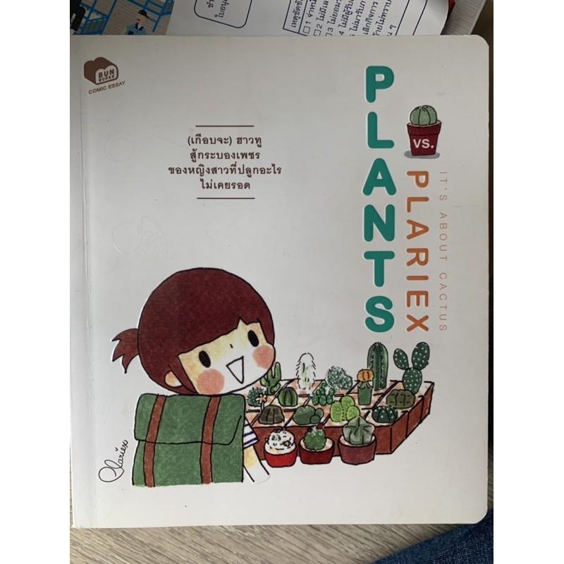 หนังสือ สอนปลูก แคคตัส Plants vs Plariex It's about Cactus