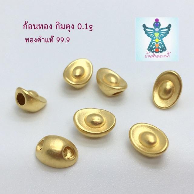 🧚♀️ชาร์มกิมตุง ก้อนทอง ทองคำ 99.9 หนัก 0.1 กรัม งานฮ่องกง **ราคาพิเศษ พร้อมส่ง** DIY มีใบรับประกันทอง