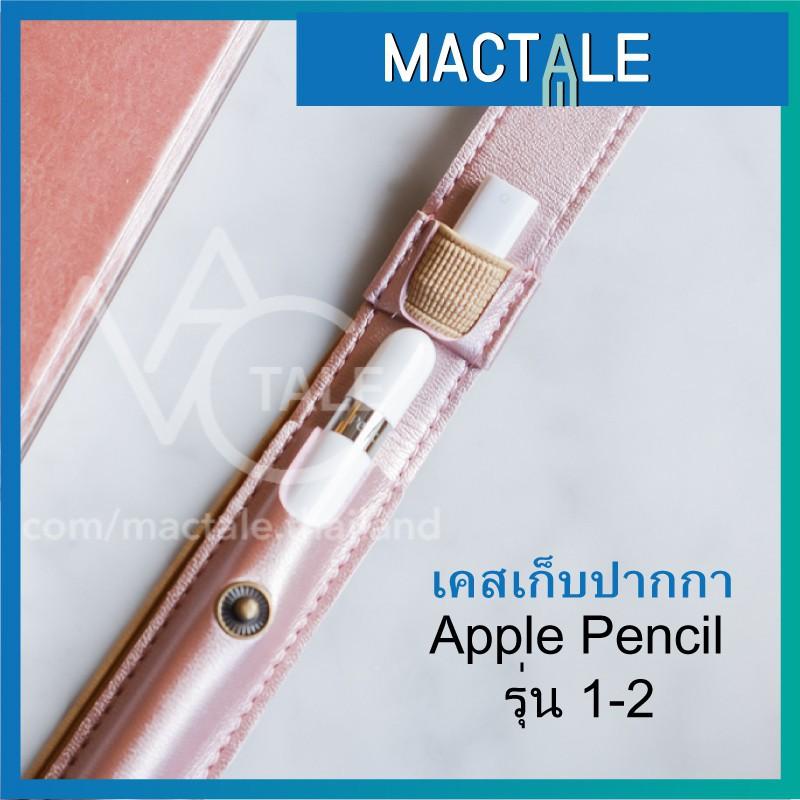 เคสไอโฟน!เคสซิลิโคน iphone! Mactale ซองปากกาหนัง สายรัดเคส เก็บ JISON Apple pencil 1, 2 case Stylus เคสปากกา อะแดปเตอร์