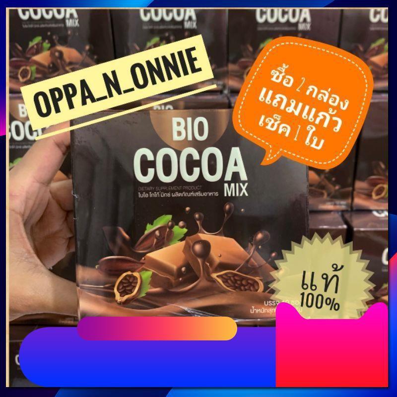 ♥♥♥ ไบโอโกโก้ มิกซ์ Bio Cocoa Mix