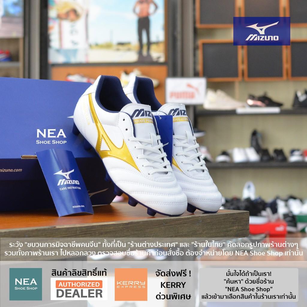 [ลิขสิทธิ์แท้] Mizuno Morelia II CLUB (Victory Pack) - White/Gold รองเท้าฟุตบอล สตั๊ด มิซูโน่ NEA
