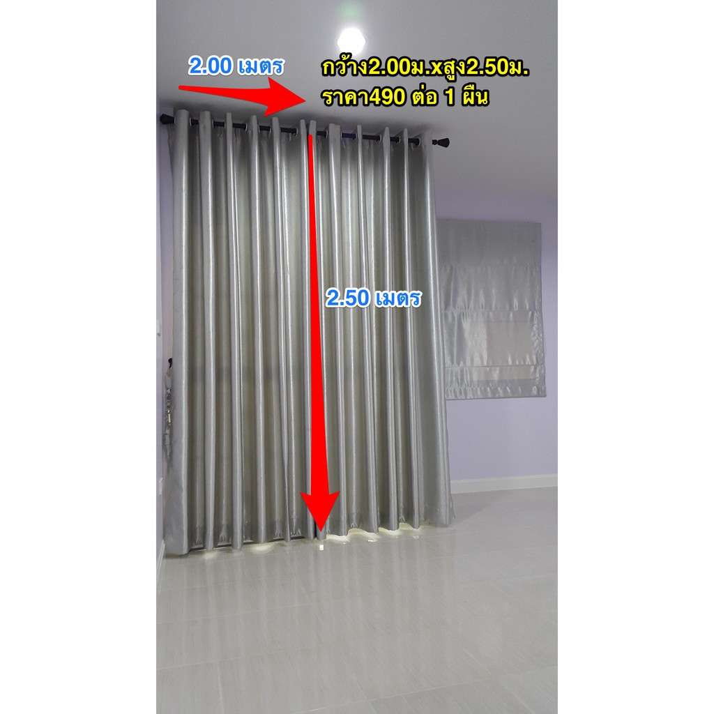 ผ้าม่านกันแสงกันยูวี 75% สีเงิน กว้าง2.00เมตร×สูง2.50เมตร  ผ้าม่านสำเร็จรูปแบบตาไก่ ผ้า 1ผืน หลุดQC ผ้าม่านประตูหน้าต่าง