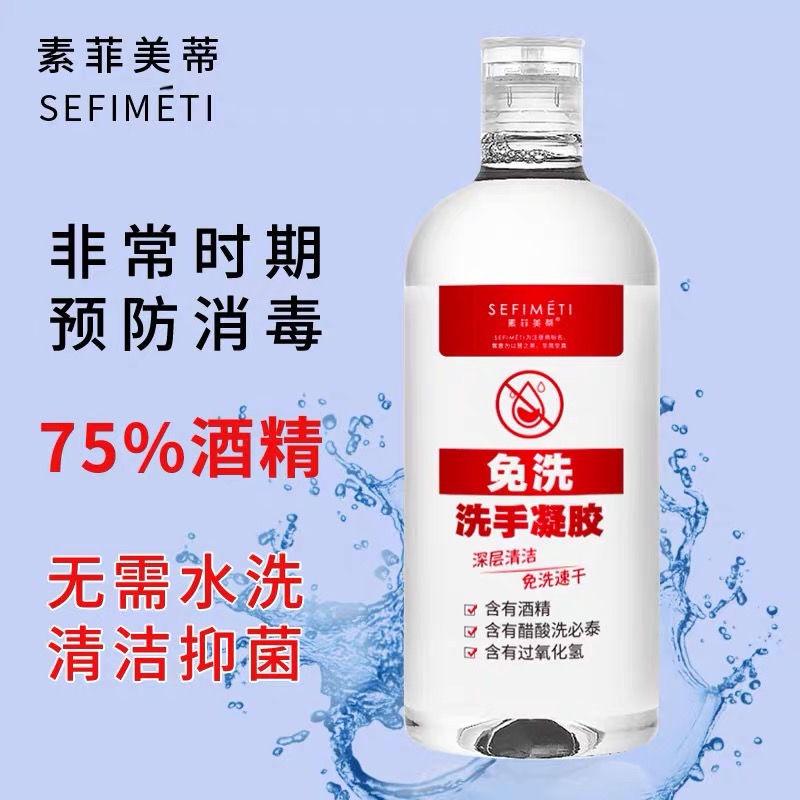▨Su Feimeidi เจลล้างมือแบบใช้แล้วทิ้ง Hand Sanitizer แห้งเร็วต้านเชื้อแบคทีเรียเด็กแอลกอฮอล์ฆ่าเชื้อขวดครอบครัวจุดตรงผม