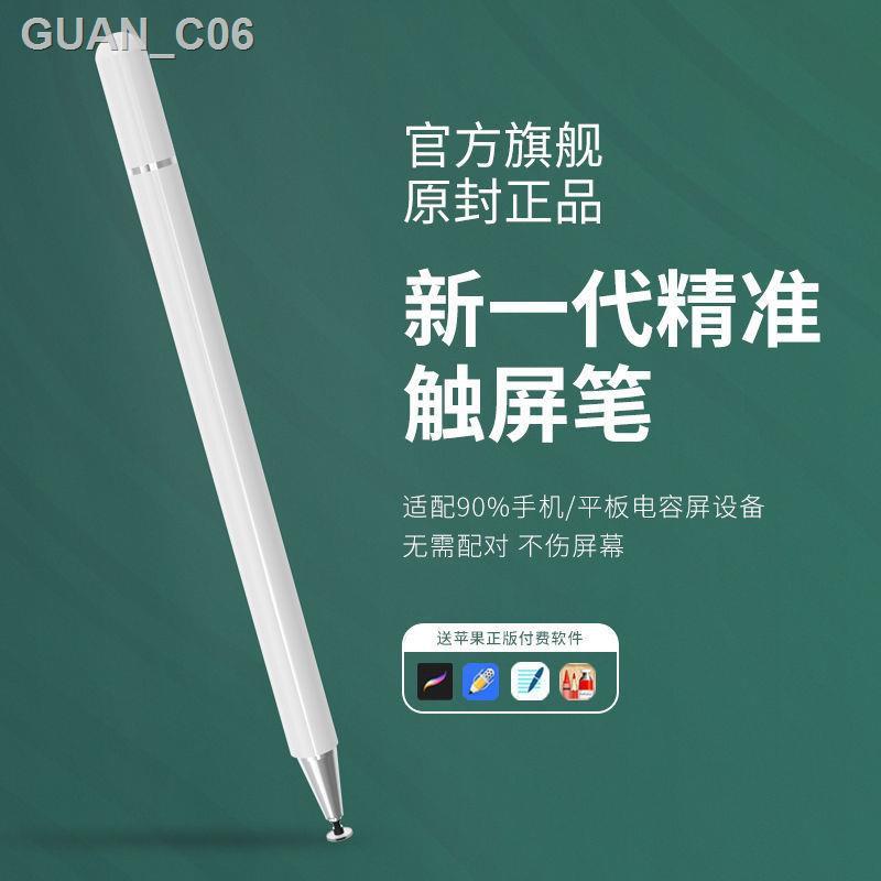 🔥ลดราคา🔥❂❁☎ปากกาทัชสกรีนโทรศัพท์มือถือแท็บเล็ตปากกา Capacitive ของ Apple ปากกา ipad Applepencil สไตลัส Android