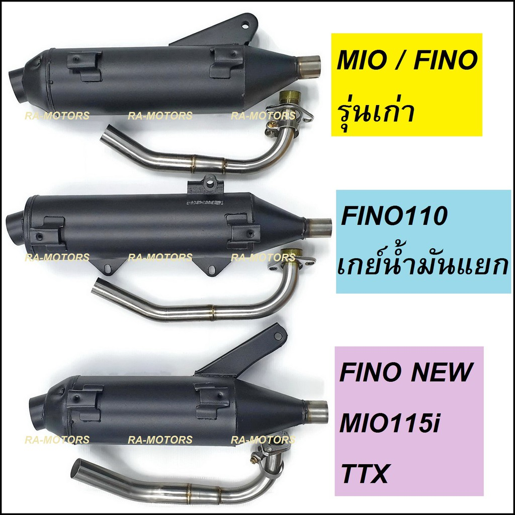 (A) SPEED ท่อผ่า MIO / FINO TTX มีให้เลือก 3 รุ่น ท่อผ่าดัง ไม่ใช่ผ่าลั่น (ท่อมีโอ ท่อฟีโน่ ท่อผ่ามีโอ ท่อผ่าฟีโน่ ท่อT