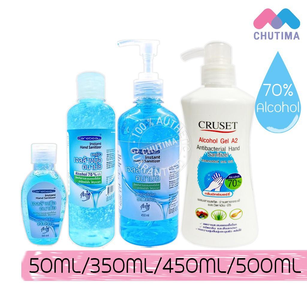 แคร์บิว/ครูเซ็ท เจลล้างมือ แอลกอฮอล์ 70%   Carebeau Instant Hand Sanitizer/Cruset Alcohol Gel A2