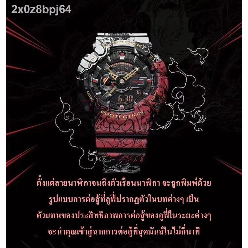 เครื่องประดับ✔CASIO G-SHOCK นาฬิกาข้อมือแฟชั่นในรูแบบ ONE PIECE รุ่น GA-110JOP-1A4PR สุดฮิตในปี 2020 หน้าปัด 40 มม. พร้