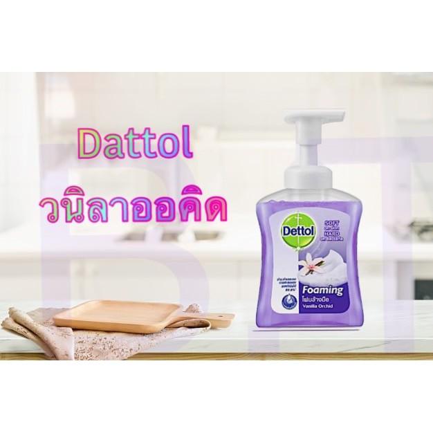 สบู่โฟมล้างมือ Dettol กลิ่นวานิลลา ออร์คิด ขนาด 250.ml กลิ่นหอม ล้างทำความสะอาดดี เหมาะสำหรับใช้ล้างมือเจลล้างมือ