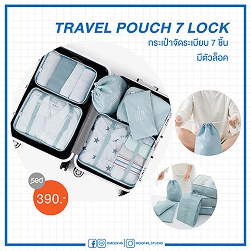 กระเป๋าเดินทางล้อลาก Luggage กระเป๋าจัดระเบียบเดินทางเซท  7 ชิ้น Travel Bag 7 กระเป๋าล้อลาก กระเป๋าเดินทางล้อลาก