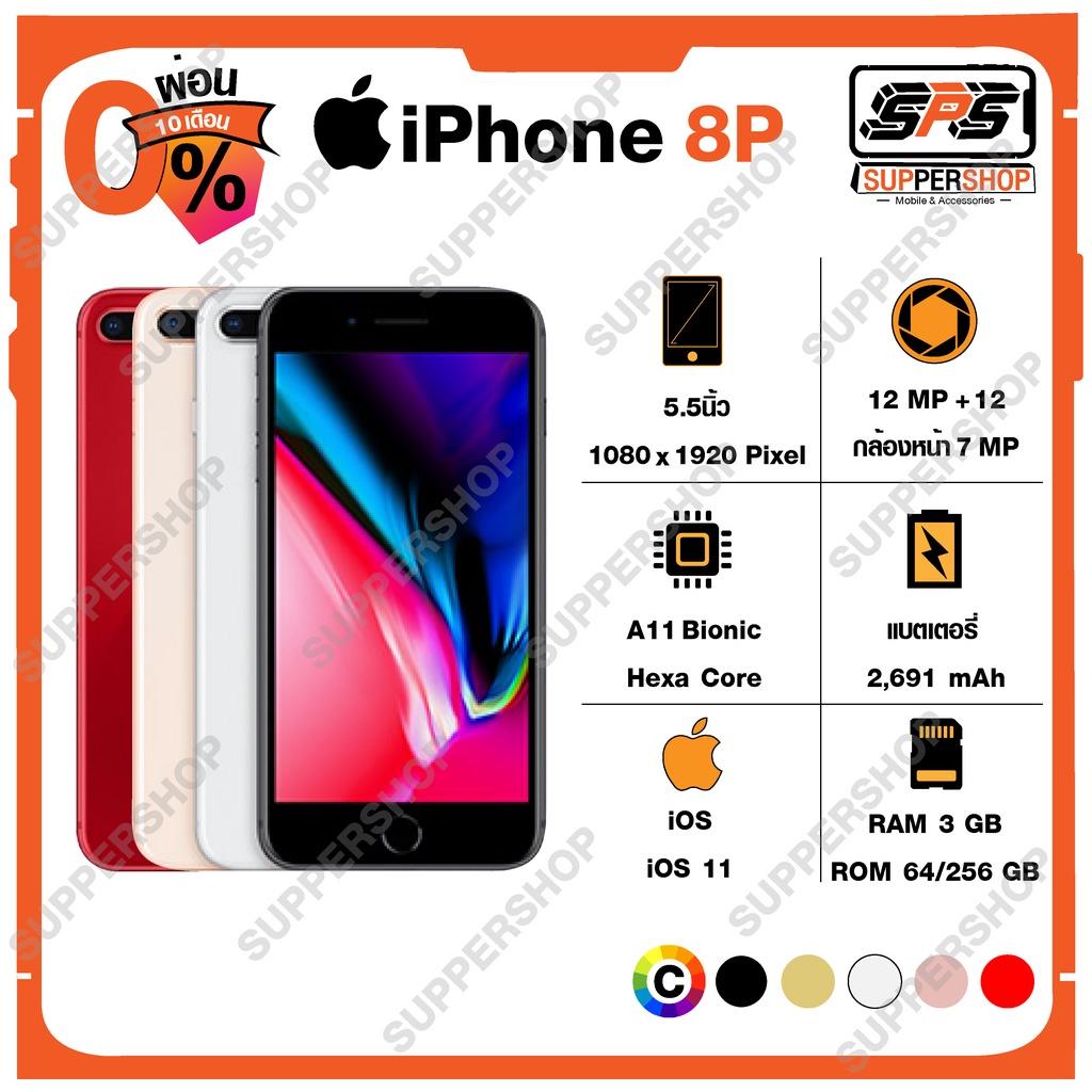 [ผ่อน 0%] Apple iPhone 8 Plus (256GB) เครื่อง Model TH/A (ประกันร้าน 1 ปี)