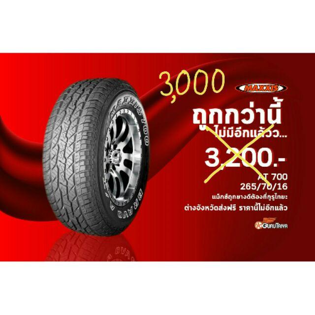 ยาง maxxis at700 265/70/16 ราคาพิเศษ ยางปี 17 ราคานี้ต่างจังหวัดจัดส่งฟรี