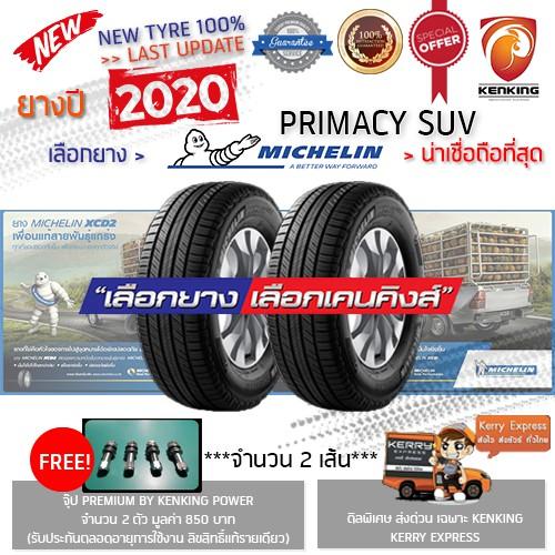 ผ่อน 0% 225/65 R17 Michelin Primacy SUV ยางใหม่ปี 2020✨ (2 เส้น) ยางขอบ17 Free!! จุ๊ป Kenking Power 850฿